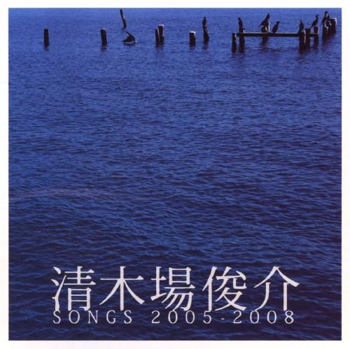 【中古】清木場俊介 SONGS 2005−2008/清木場俊介
