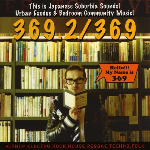 【中古】369.2/369