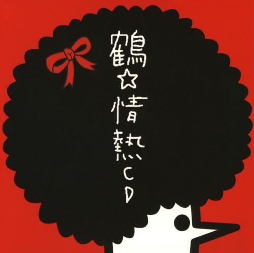 【中古】情熱CD/鶴