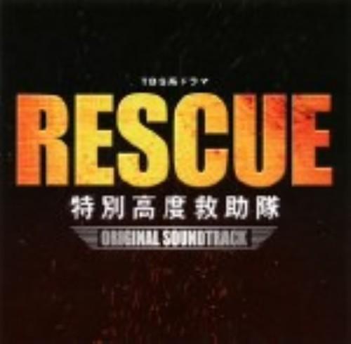 【中古】「RESCUE 特別高度救助隊」オリジナル・サウンドトラック/TVサントラ