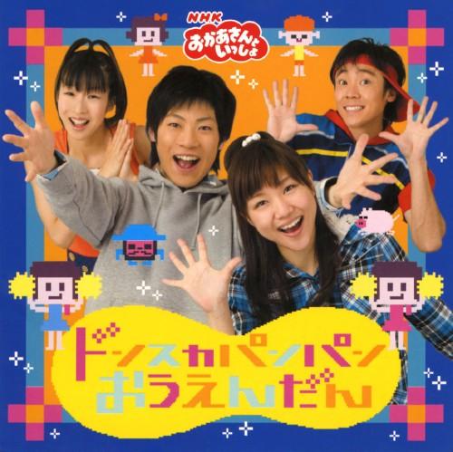 【中古】NHKおかあさんといっしょ ドンスカパンパンおうえんだん/おかあさんといっしょ