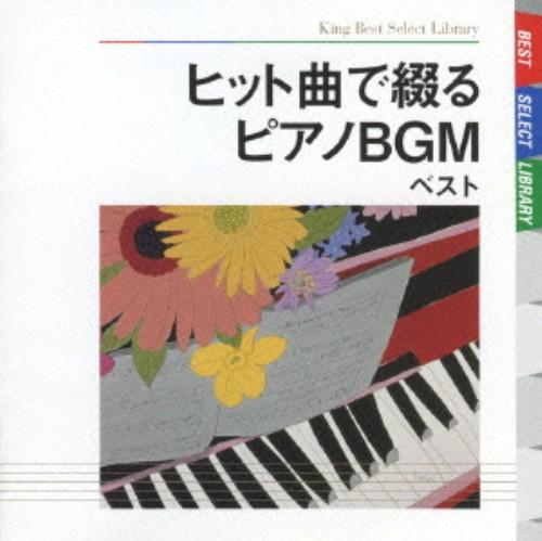 【中古】ヒット曲で綴るピアノBGM ベスト/オムニバス
