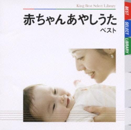 【中古】赤ちゃんあやしうた ベスト/小林衛己子