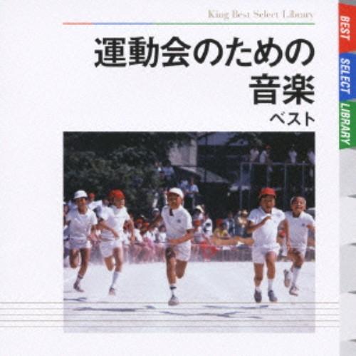 【中古】運動会のための音楽 ベスト/オムニバス