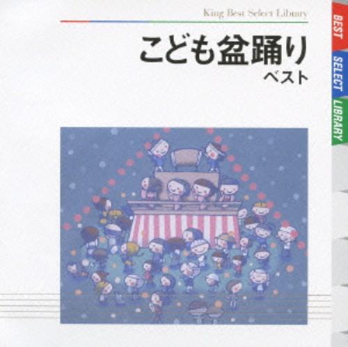 【中古】こども盆踊り ベスト/オムニバス