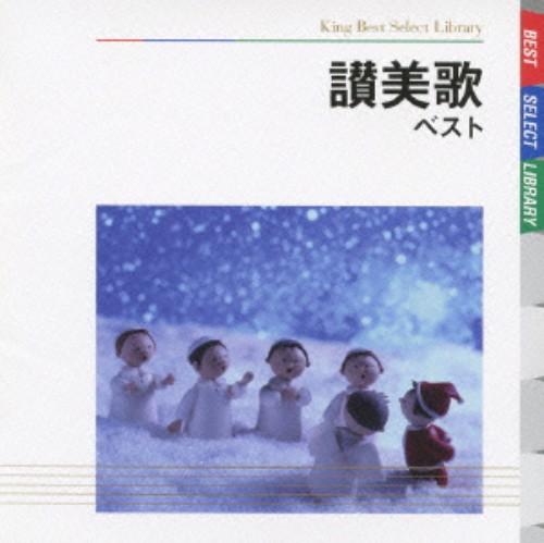【中古】讃美歌 ベスト/聖ヶ丘教会聖歌隊