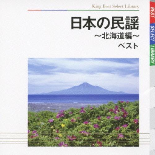 【中古】日本の民謡〜北海道編〜 ベスト/オムニバス