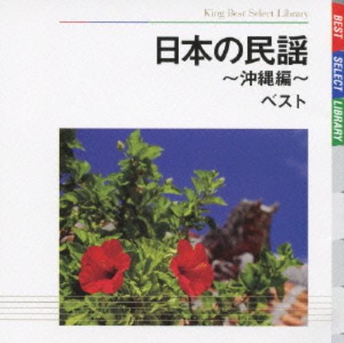 【中古】日本の民謡〜奄美編 ベスト/企画CD