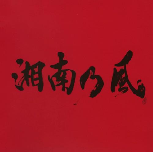 【中古】湘南乃風〜JOKER〜/湘南乃風