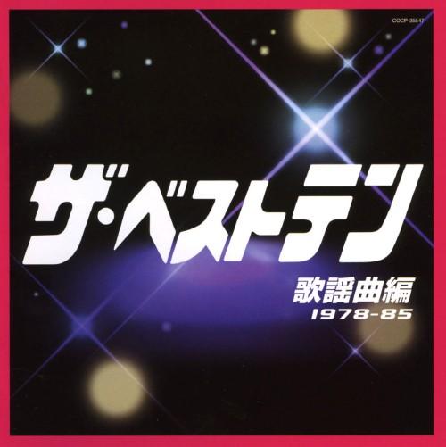 【中古】歌謡曲編.ザ・ベストテン 1978−85/オムニバス