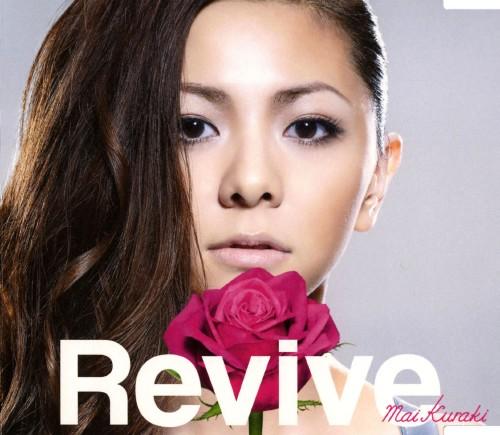 【中古】Revive/PUZZLE(パタパタPHOTOパズルB付)(初回生産限定盤B)/倉木麻衣