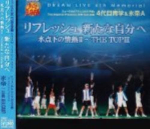 【中古】ミュージカル テニスの王子様 DREAM LIVE 6th メモリアル・リフレッシュ 新たな自分へ 氷点下の情熱II〜THE TOP III/アニメ・サントラ