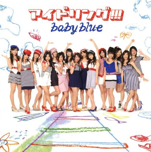 【中古】baby blue/アイドリング!!!