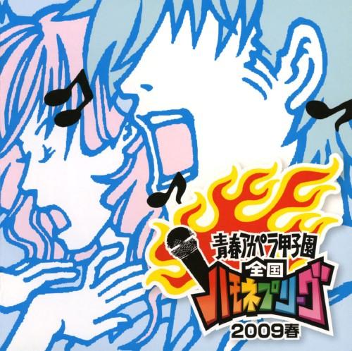 【中古】青春アカペラ甲子園 全国ハモネプリーグ2009 春/オムニバス