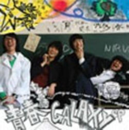 【中古】青春GALAXY ep./おとぎ話
