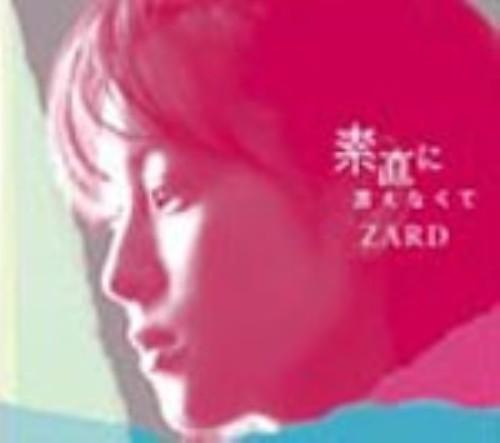 【中古】素直に言えなくて(初回限定盤)(DVD付)/ZARD