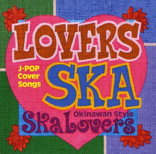 【中古】Lovers Ska〜Song For You〜/Ska Lovers