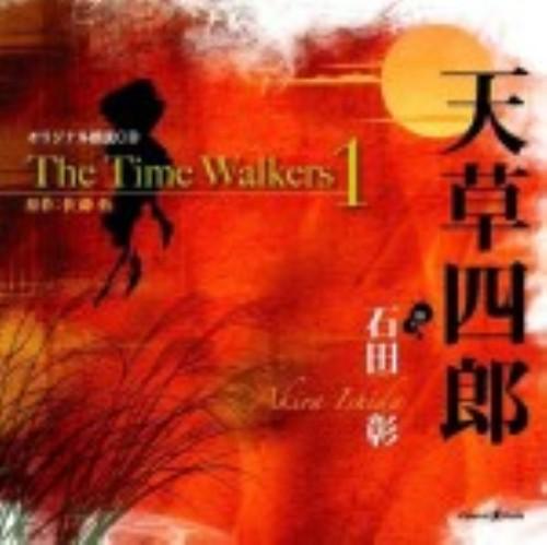 【中古】オリジナル朗読CDシリーズ The Time Walkers1 天草四郎/石田彰