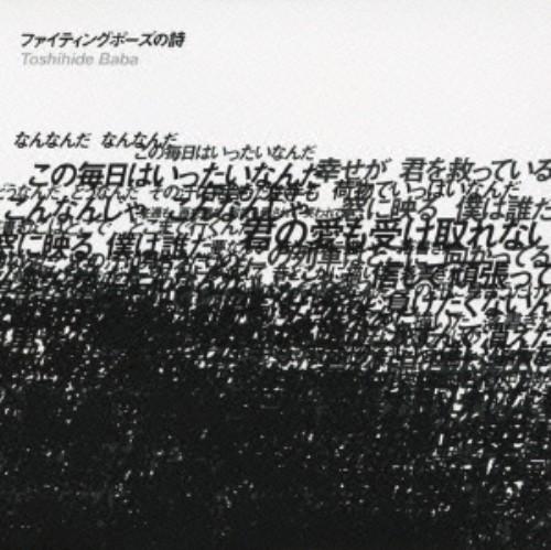 【中古】ファイティングポーズの詩(初回限定盤)(DVD付)/馬場俊英