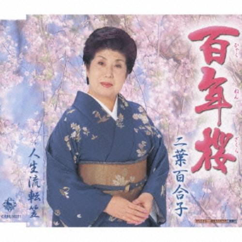 【中古】百年桜/人生流転笠/二葉百合子