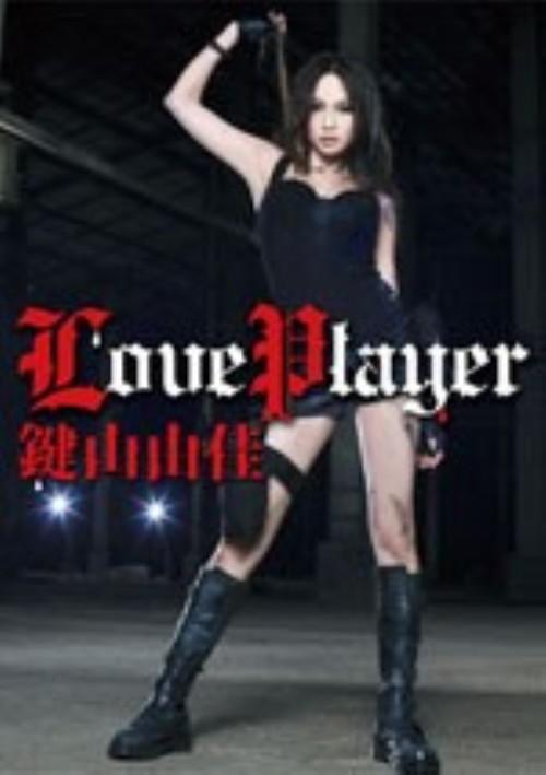 【中古】Love Player(DVD付)/鍵山由佳