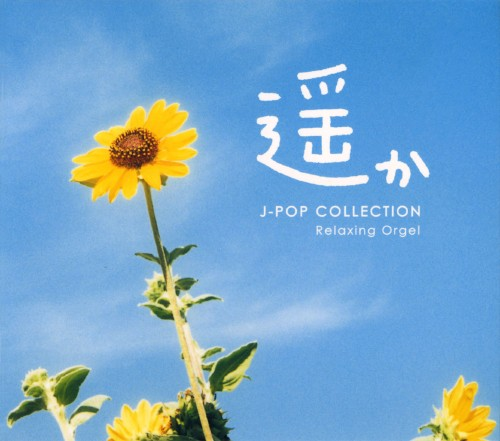 【中古】遥か〜J−popコレクション/α波オルゴール