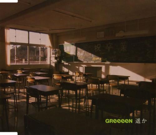 【中古】遥か (映画「ROOKIES−卒業−」主題歌盤)/GReeeeN