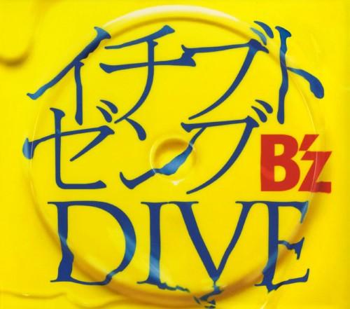【中古】イチブトゼンブ/DIVE/B'z