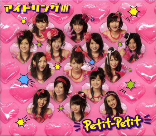 【中古】Petit−Petit(期間限定生産盤)(プレミアムエディション)/アイドリング!!!