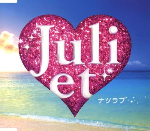 【中古】ナツラブ/Juliet