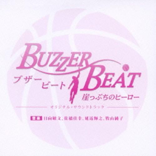 【中古】「BUZZER BEAT〜崖っぷちのヒーロー〜」オリジナル・サウンドトラック/TVサントラ