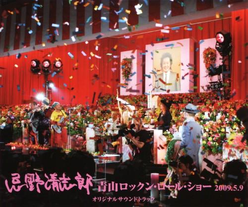 【中古】忌野清志郎 青山ロックン・ロール・ショー2009.5.9 オリジナルサウンドトラック(初回生産限定盤)(DVD付)/忌野清志郎