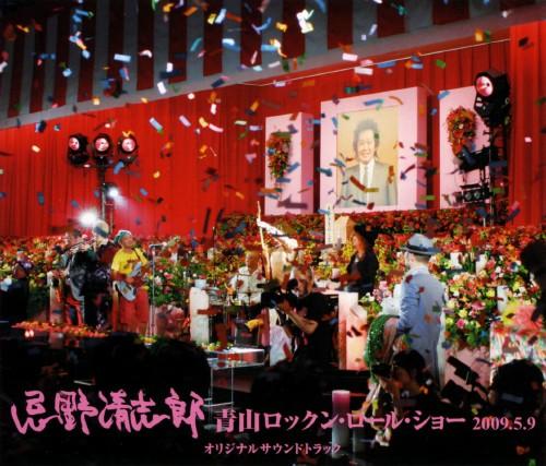 【中古】忌野清志郎 青山ロックン・ロール・ショー2009.5.9 オリジナルサウンドトラック(DVD付)/忌野清志郎