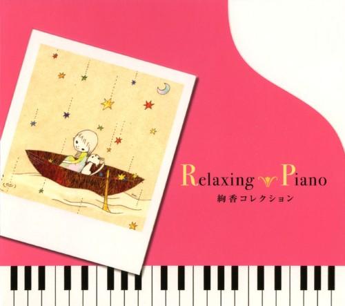 【中古】リラクシング・ピアノ〜絢香コレクション/リラクシング・ピアノ