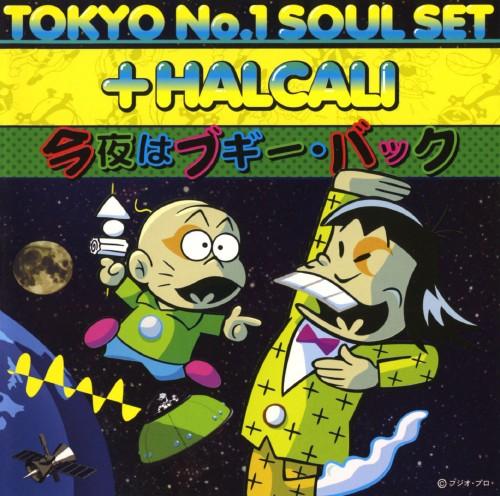 【中古】今夜はブギー・バック/TOKYO No.1 SOUL SET+ハルカリ