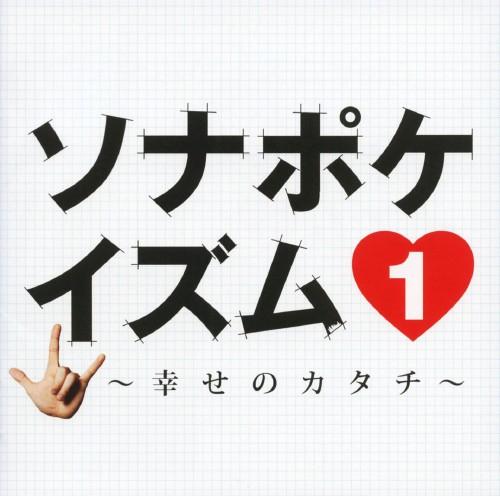【中古】ソナポケイズム1 〜幸せのカタチ〜(初回生産限定盤)(DVD付)/Sonar Pocket