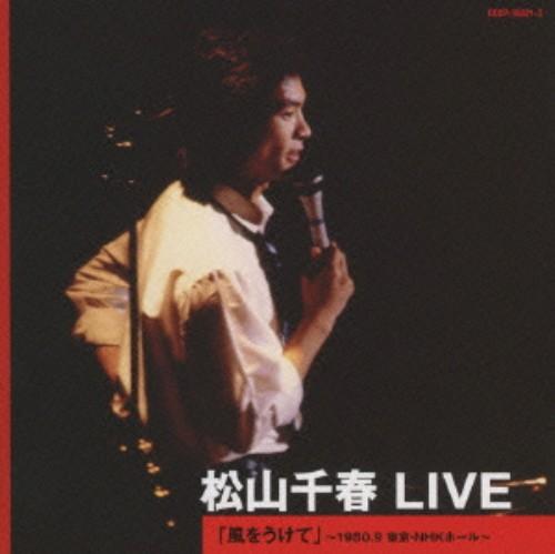 【中古】松山千春 LIVE 「風をうけて」〜1980.9 東京・NHKホール〜/松山千春