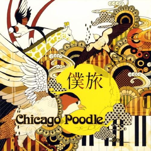 【中古】僕旅/Chicago Poodle