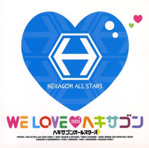 【中古】WE LOVE ヘキサゴン 2009/ヘキサゴンオールスターズ