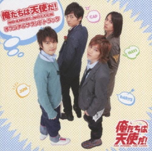 【中古】「俺たちは天使だ! NO ANGEL NO LUCK」オリジナル・サウンドトラック/TVサントラ