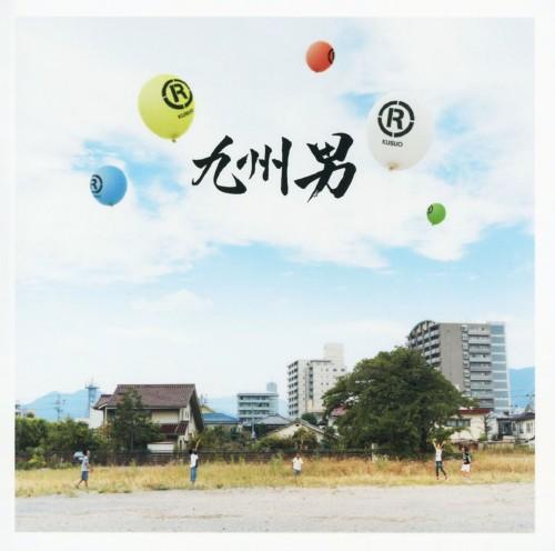 【中古】マルR(初回生産限定盤)(DVD付)/九州男
