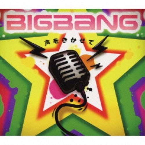 【中古】声をきかせて(初回生産限定盤A)(DVD付)/BIGBANG
