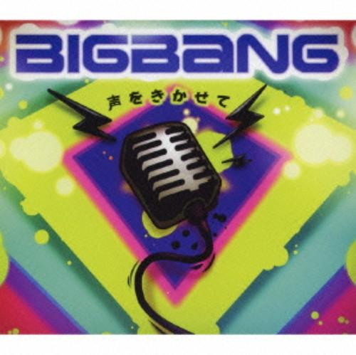 【中古】声をきかせて(初回生産限定盤B)(DVD付)/BIGBANG