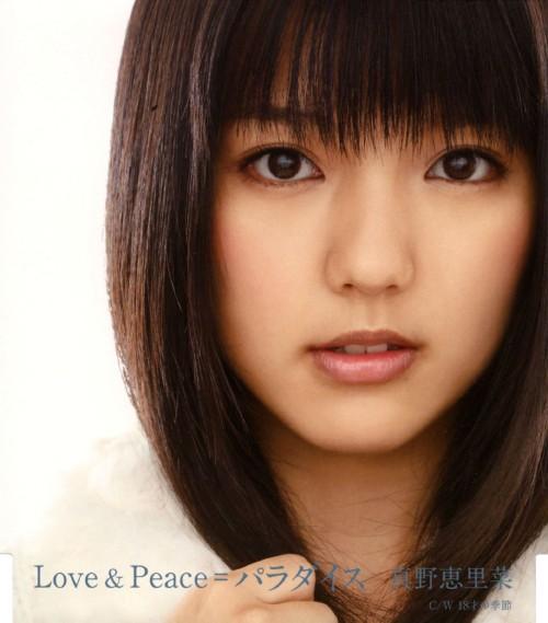 【中古】Love&Peace=パラダイス/真野恵里菜