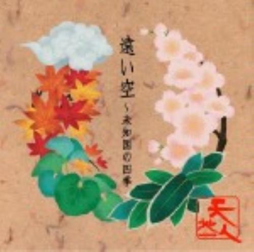 【中古】遠い空〜未知国の四季/天地人