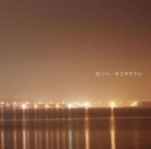 【中古】光りへ/キクチタケシ
