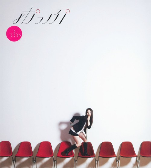 【中古】ポっぷ(初回限定盤)(DVD付)/阿部真央