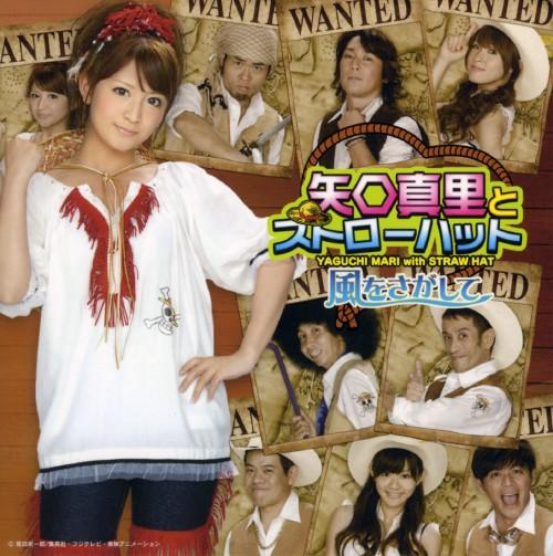 【中古】風をさがして(DVD付)/矢口真里とストローハット