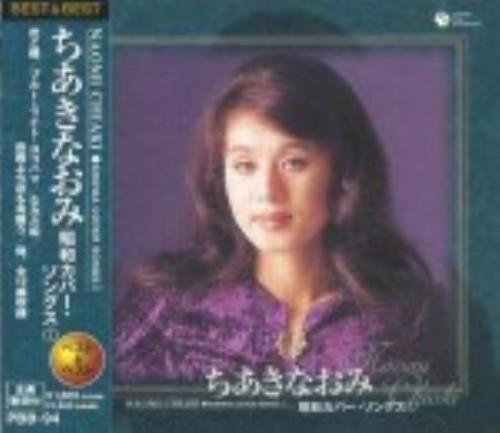 【中古】ちあきなおみ 昭和カバーソングス1 ベスト&ベスト/ちあきなおみ