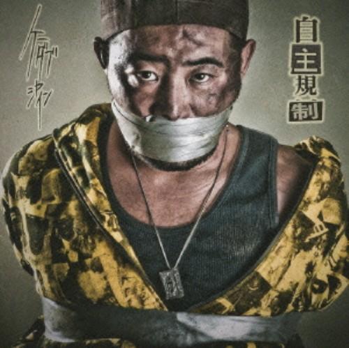 【中古】自主規制/K DUB SHINE